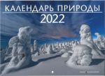 Finnish Nature calendar in Russian for 2022