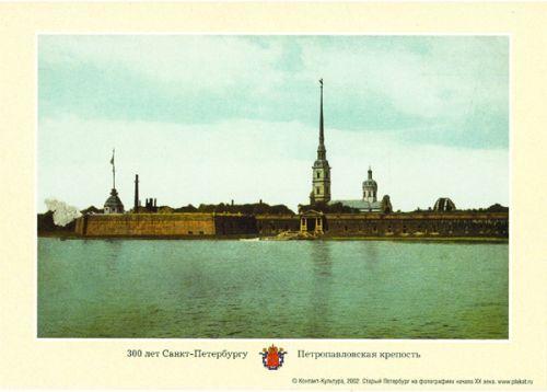 Fortress of Petropavlovsk (St. Petersburg)