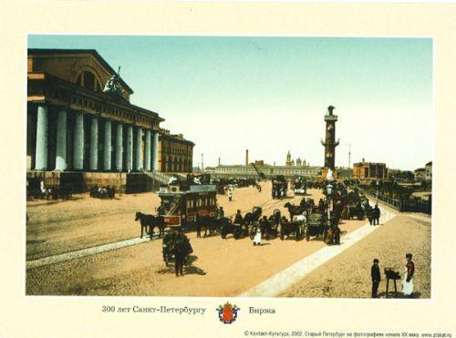 Stock exchange (St. Petersburg)