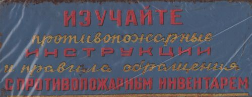 Factory aluminium label  from the USSR