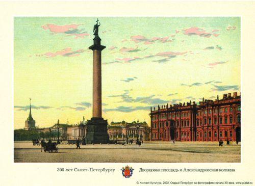 Castle yard and column of Aleksandr (St. Petersburg)