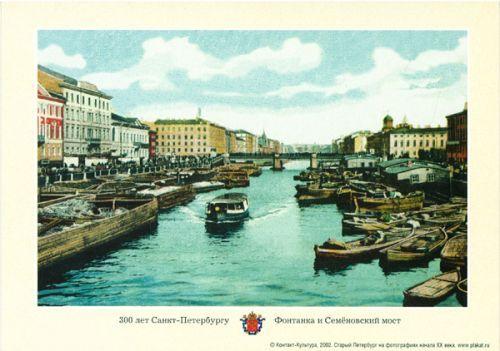 Fontanka and the brigde of Semenovskij (St. Petersburg)
