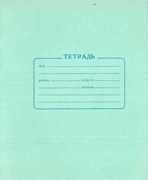 Tetrad v linejku s chastymi kosymi linijami. Dlja pervoklassnikov. 12 listov.