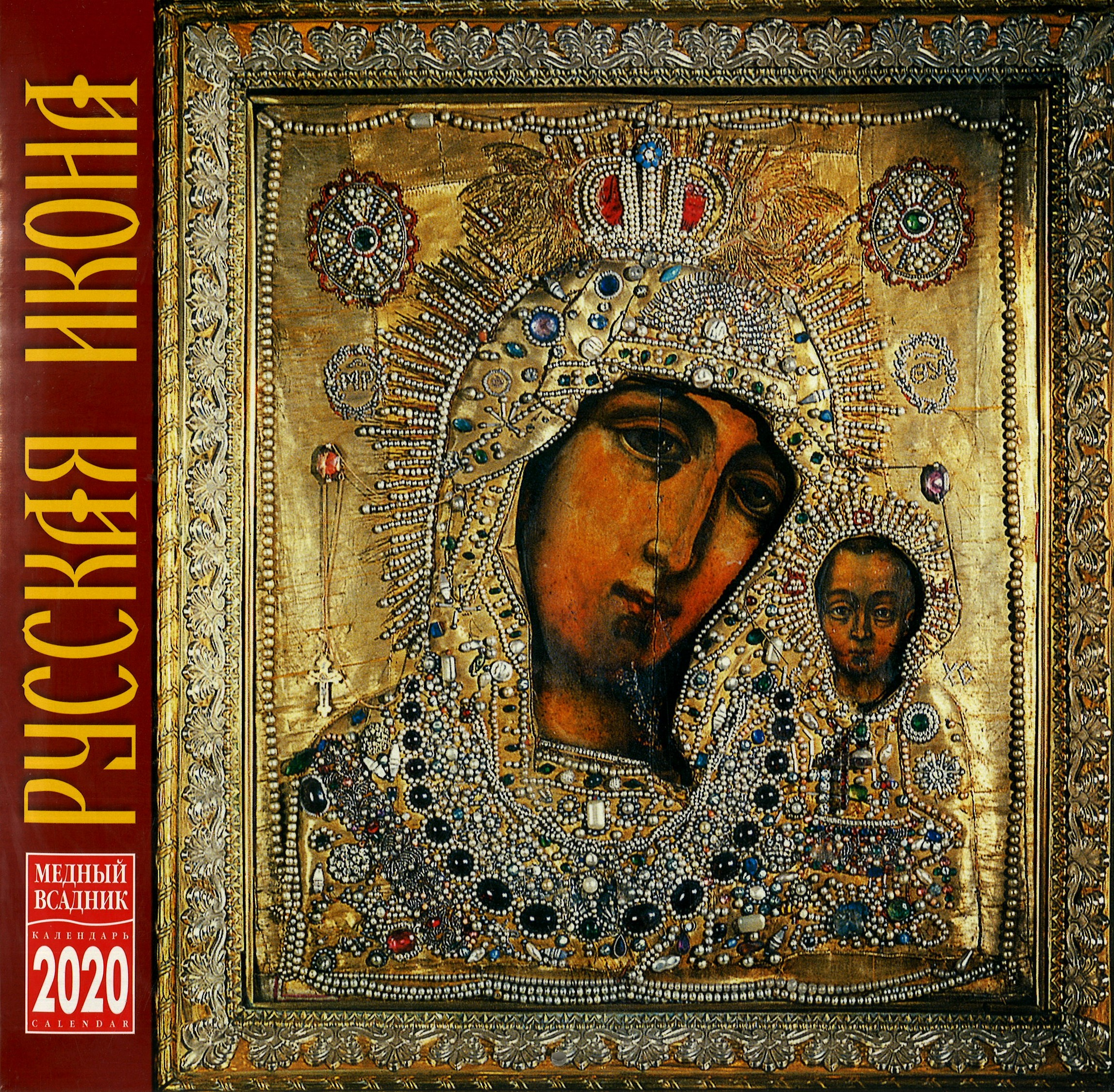 Wall Calendar 2020. The Russian Icon