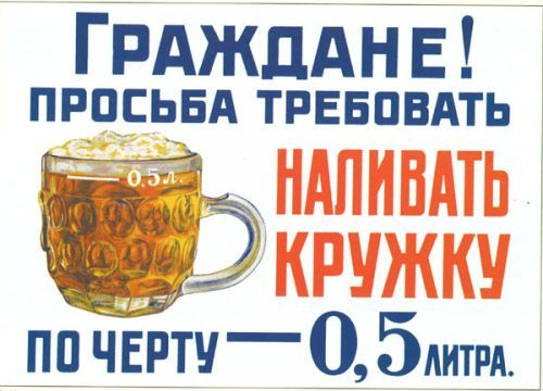 Postcard: Citizens. We urge you to insist on pouring beer until the 0.5 litre mark.