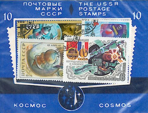 The USSR Postage Stamps. Cosmos (10 pcs.)