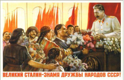 Открытка: Великий Сталин - знамя дружбы народов СССР!