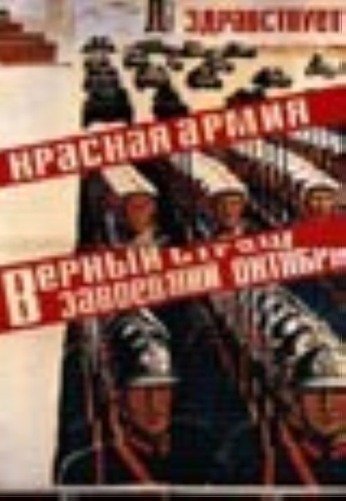 Long live the Red Army - a faithful guardian of the gains of the October Revolution!