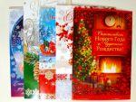 Открытка: С Новым годом и Рождеством! - Набор открыток 5 шт