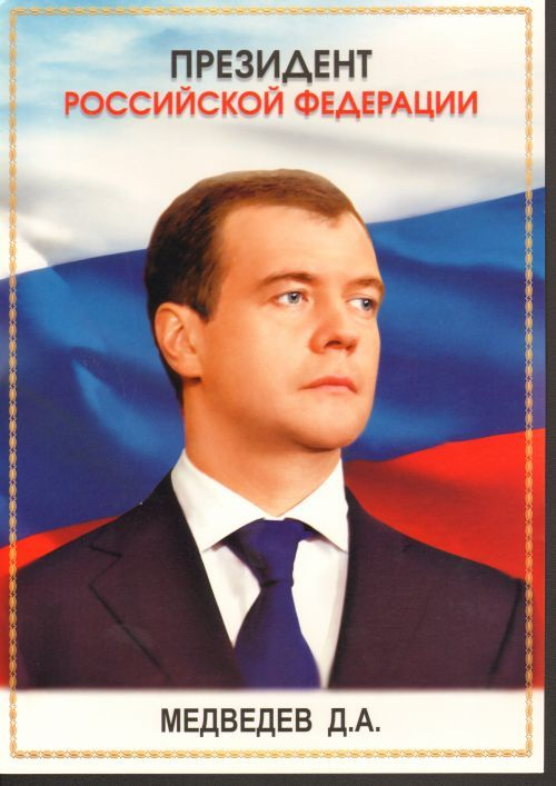 President of the Russian Federation D.A.Medvedev