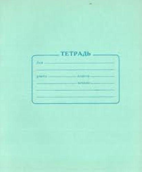 Tetrad v linejku, 18 listov