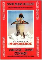 Posters Collection. Collection of soviet posters Soviet means excellent! 1930-1960