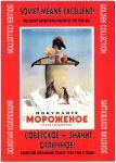 """Комплект плакатов 1930-1960-х годов """"Советское - значит отличное!"""""""