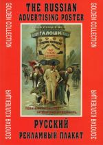 Posters Collection. The Russian Advertising Poster