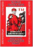 """Комплект плакатов """"Советский политический плакат"""""""