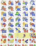Азбука и счет. Русский алфавит с печатными и прописными буквами и цифрами.