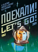 "Postcard collection ""Let's go!"" 50th anniversary of Yuri Gagarin's flight"