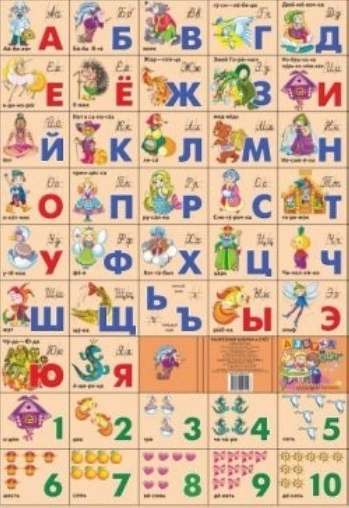 Fairytale ABC. Russian alphabet with capital and lower case letters, words and numbers. (240x335)