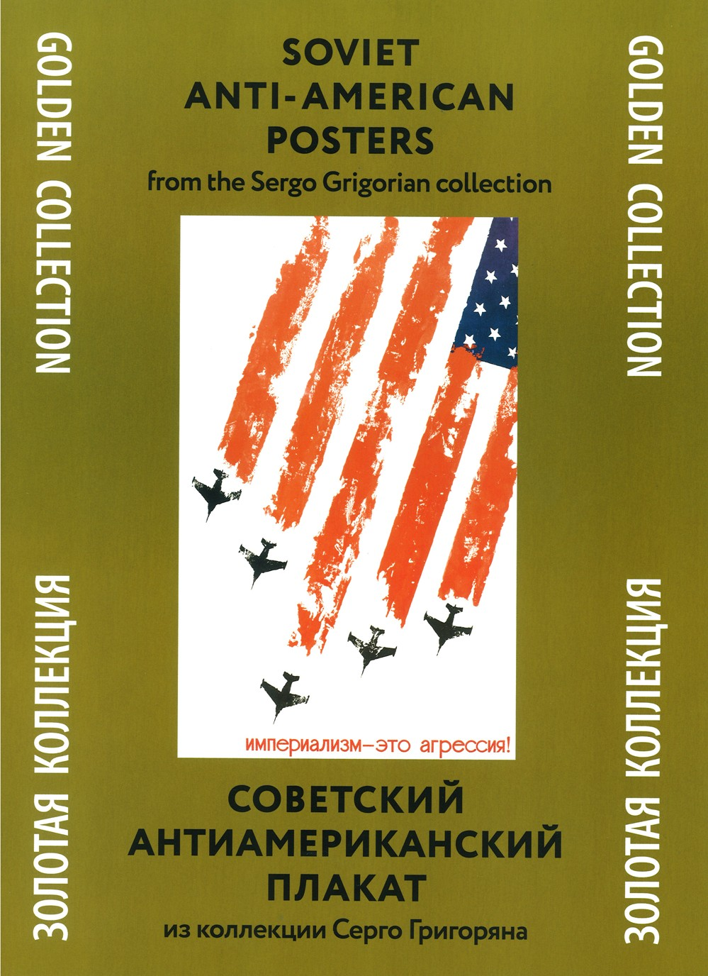 Posters Collection. Soviet anti-American posters. From the Sergo Grigorian collection. Golden Collection