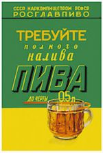 "Poster ""Insist on beer poured fully right up to the 0,5 l mark. """