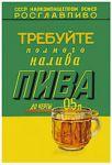 """Плакат """"Требуйте полного налива пива до черты 0,5 л. """""""