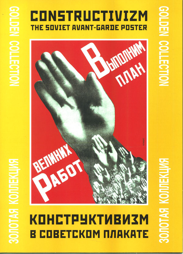 Posters Collection. Constructivizm. The Soviet avant-garde poster. Golden collection