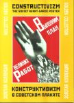 """Комплект плакатов. """"Конструктивизм в советском плакате"""""""