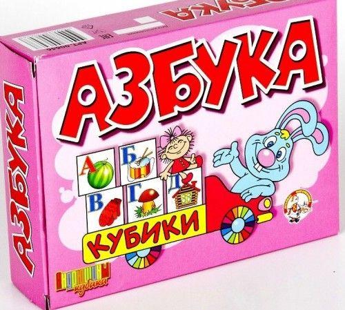 """Игровой набор """"Андрюшины кубики"""" - Азбука, 12 кубиков"""