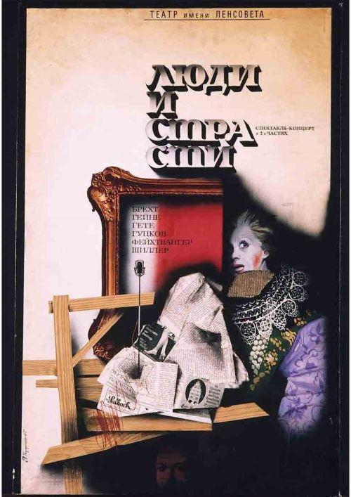 Плакат Люди и страсти (по произведениям классиков немецкой драматургии). Театр имени Ленсовета, 1970-е