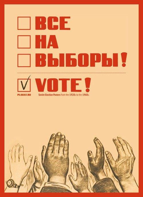 """Набор открыток """"Все на выборы!"""""""