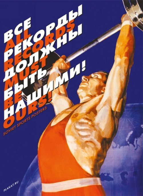 "Postcard: Soviet sports posters ""All records must be ours!"""