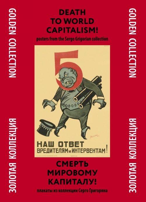 """Комплект плакатов """"Смерть мировому капиталу!"""" плакаты из коллекции Серго Григоряна"""