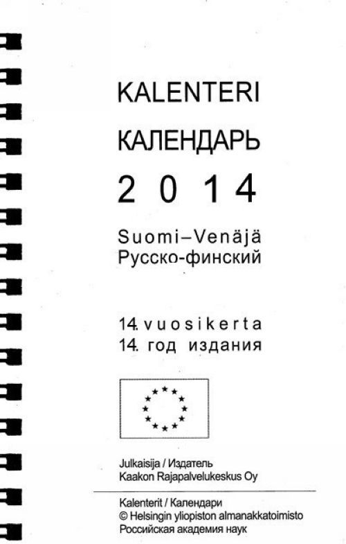 Finnish Russian pocket calendar-organizer 2014