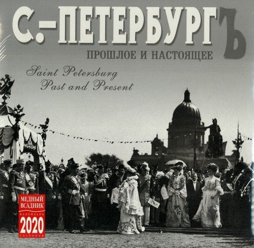 Wall calendar 2020. St. Petersburg past and present