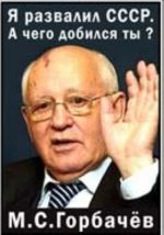 """Matches. """"I wiped out the Soviet Union. What have you done?"""" Mikhail Gorbachev"""