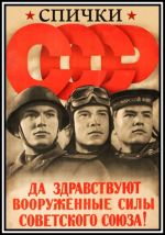 Спички. Да здравствуют вооруженные силы Советского Союза!