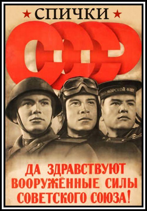 Matches. Da zdravstvujut vooruzhennye sily Sovetskogo Sojuza!