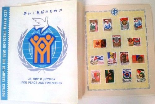 Stamps of USSR: For peace and friendship