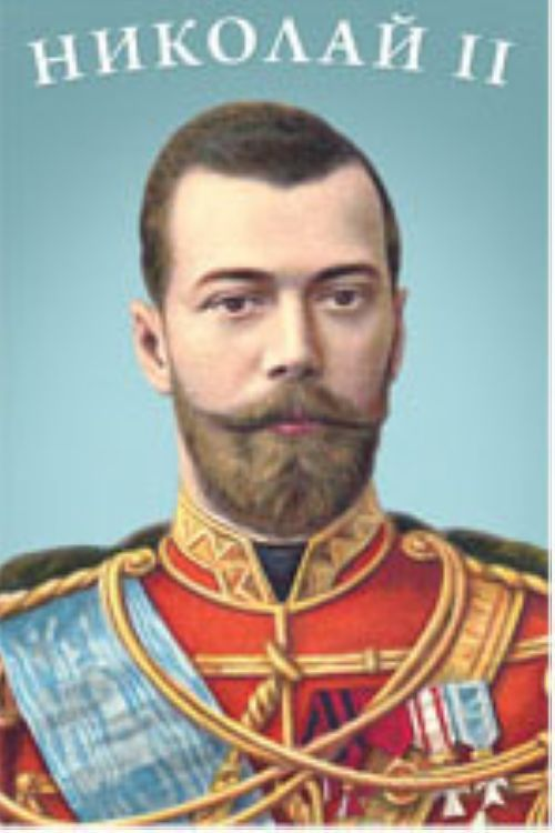 Matches: Nicholas II