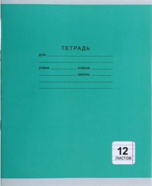 Tetrad v uzkuju liniju. 12 listov