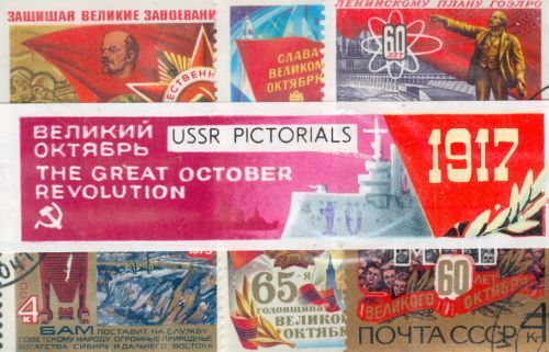 USSR Stamps The Great October Revolution (10 pcs.)