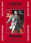 Posters Collection. Lenin. Posters from the Sergo Grigorian Collection