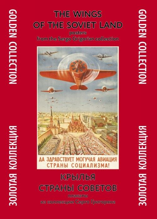 Posters Collection. The Wings of the Soviet Land. Posters from the Sergo Grigorian collection