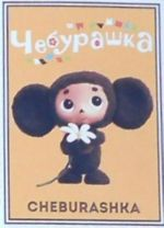 Matches. Cheburashka