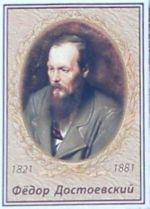 Tulitikut. Dostoevsky/ Dostoevskij