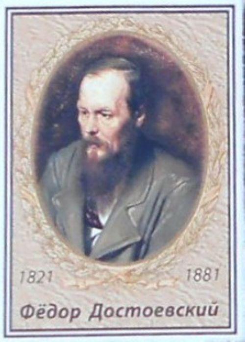Matches. Dostoevsky/ Dostoevskij