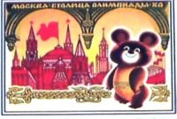 Matches. Olimpijskij mishka/ Olympic bear