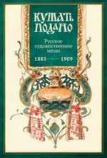 "A set of postcards ""Bon appetit."" Russian Menu Art 1883-1909"