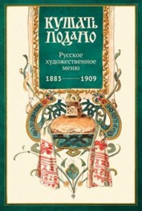 "A set of postcards ""Bon appetit."" Russian Menu Art 1883-1909"
