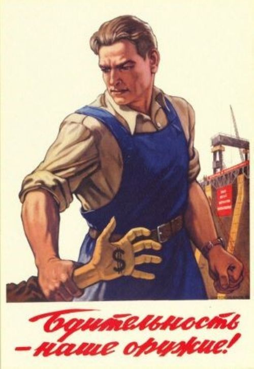 Postcard: Vigilance is our weapon!